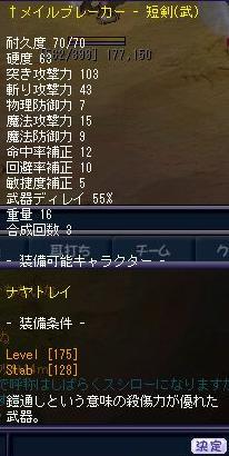 175短剣