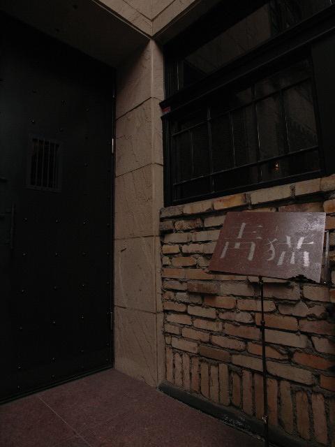 aoneko2548.jpg