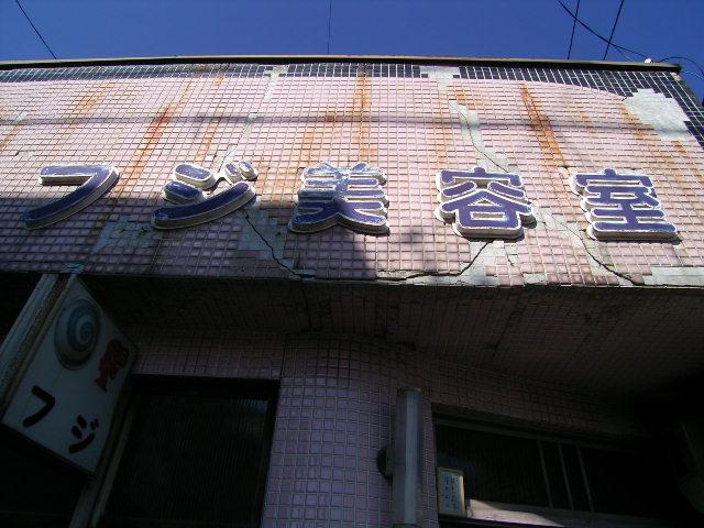 biwajima0550.jpg