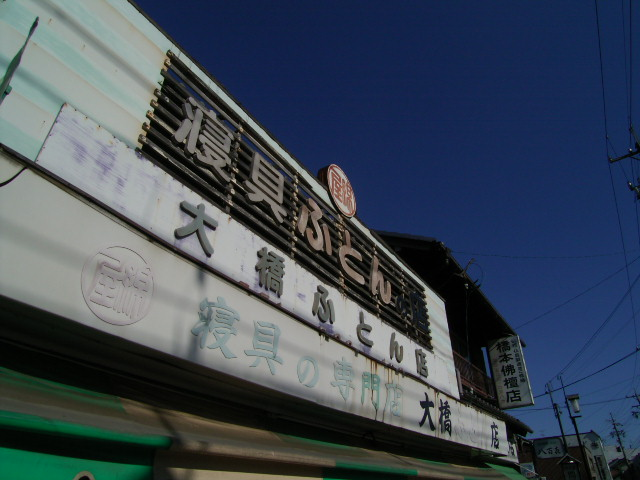 biwajima0552.jpg