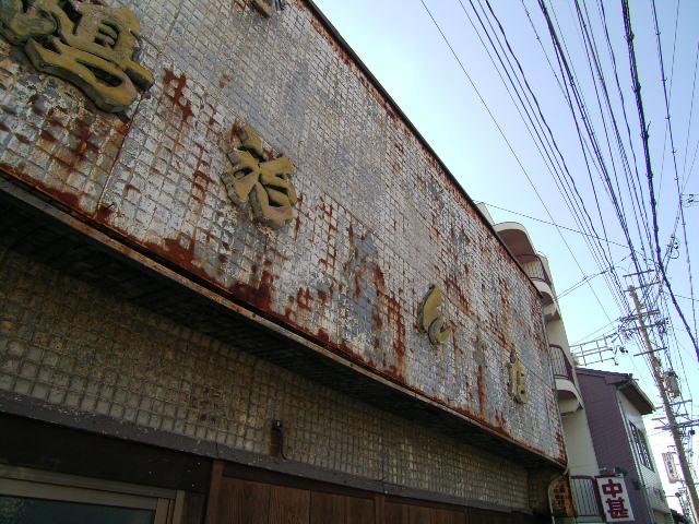biwajima0554.jpg