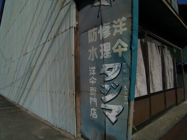 biwajima0555.jpg