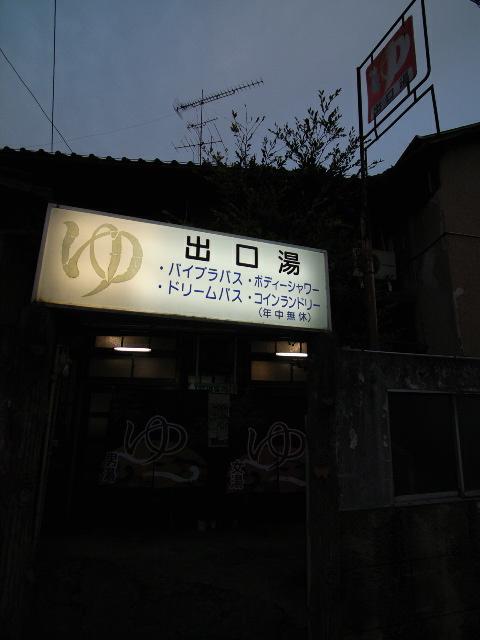 deguchiyu2550.jpg