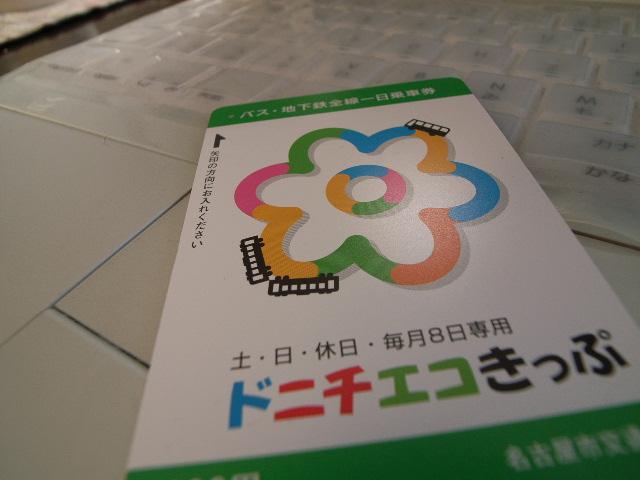 donichieco1149.jpg