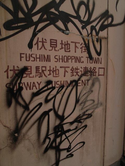 fushimi2269.jpg