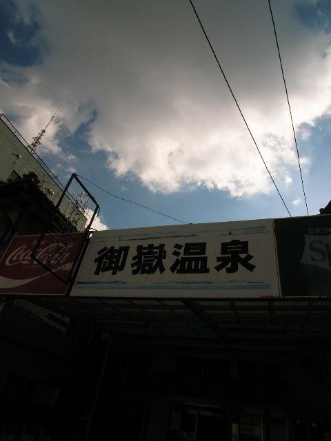 gokiso4034.jpg