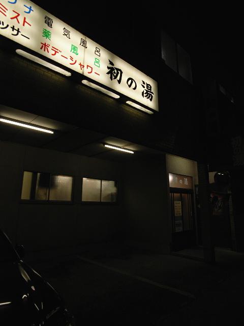 hatsunoyu2365.jpg