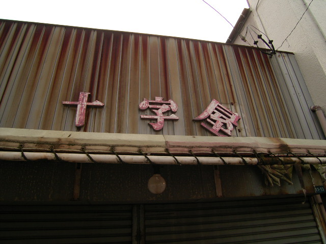 higashiosugi0699.jpg