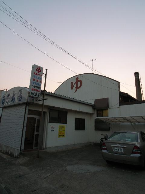 hinodeyu2237.jpg