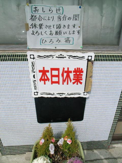 hiromiyu1143.jpg