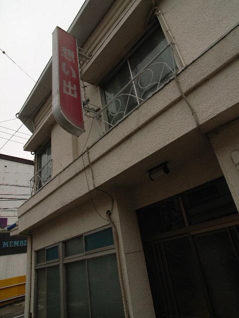 kanou-mizuno1883.jpg