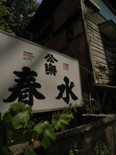 katahara4510.jpg