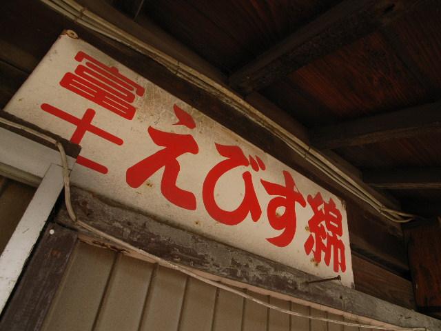 kochino1636.jpg