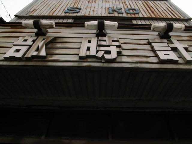 kochino1644.jpg