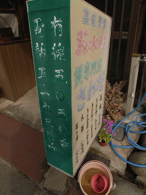 kochino1664.jpg