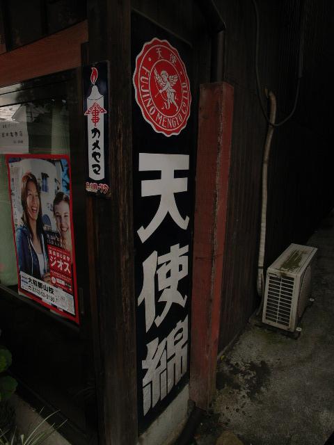koriyama3716.jpg