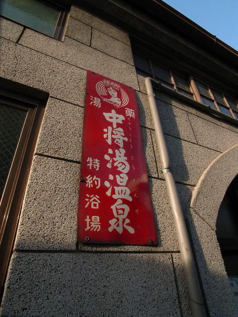 kotobukiyu1105.jpg