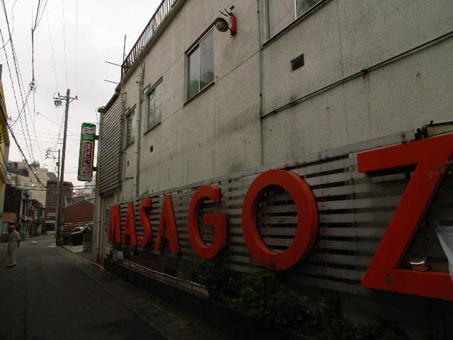 masago1932.jpg