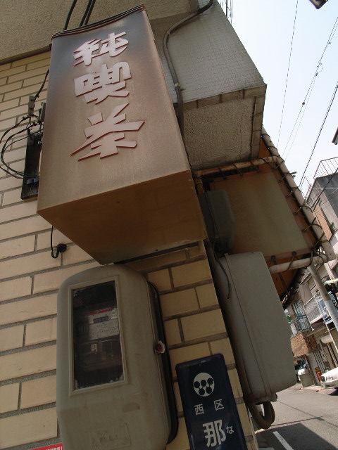 nagono3256.jpg
