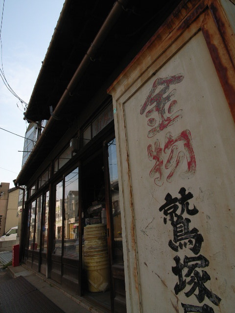 nishio1846.jpg