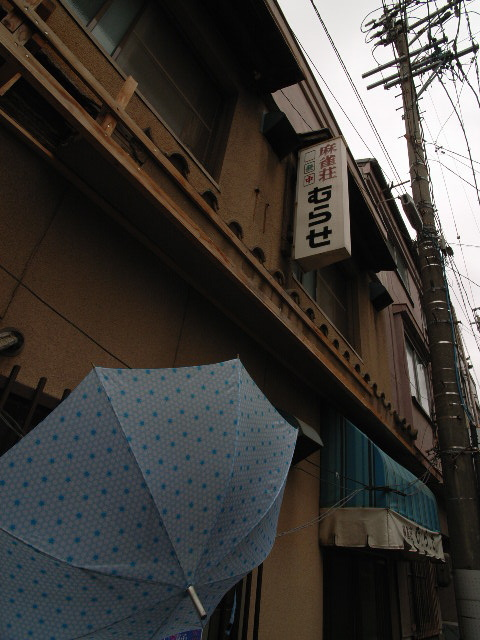nishitoiya1913.jpg