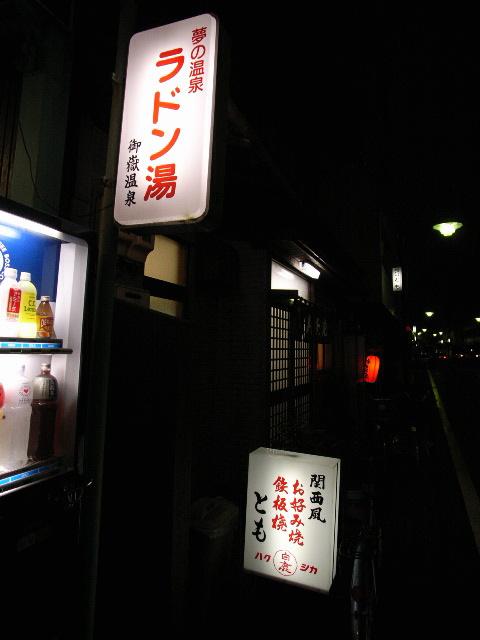 ontake-onsen2251.jpg
