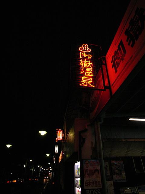 ontake-onsen2252.jpg