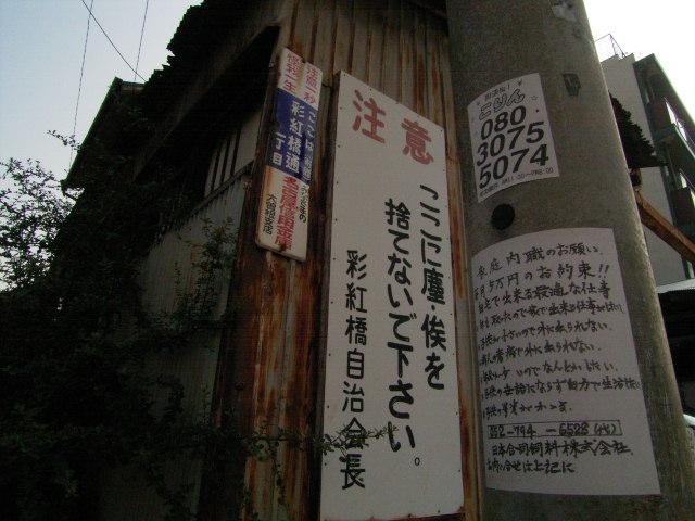 saikoubashi0641.jpg