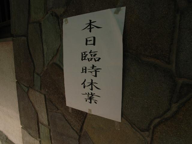 sakaeonsen1144.jpg