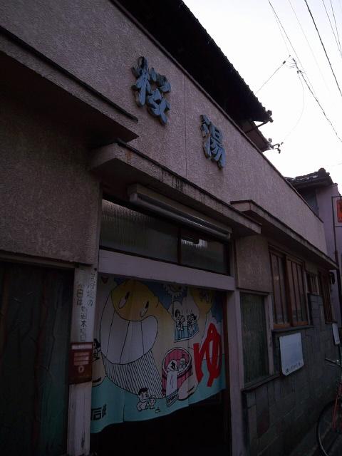 sakurayu2986.jpg