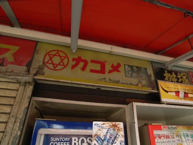 sawakami1198.jpg