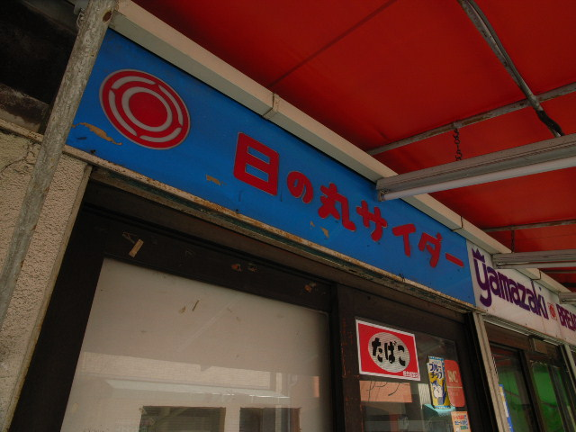 sawakami1199.jpg