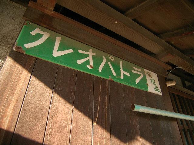 shimokomeno0980.jpg