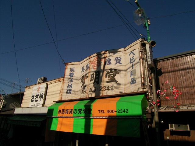 shinkawa0576.jpg