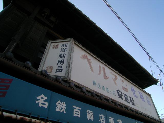 shinkawa0587.jpg