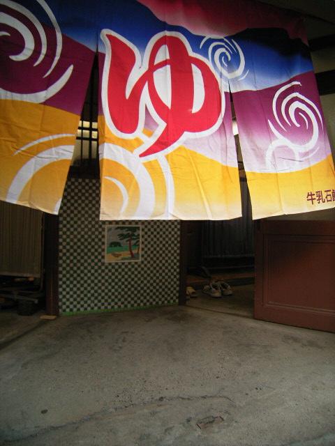 shinmotoyu1588.jpg