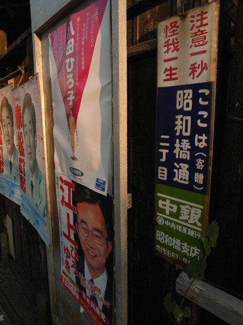 showabashi1792.jpg