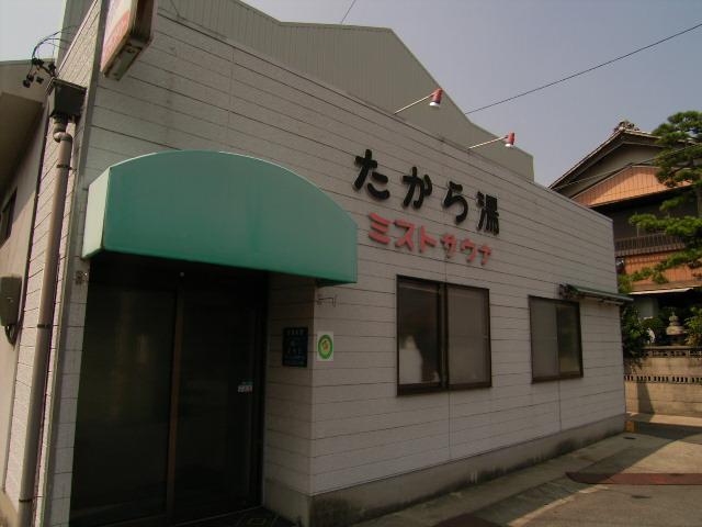 takarayu1789.jpg