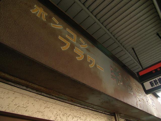 takebashi0954.jpg