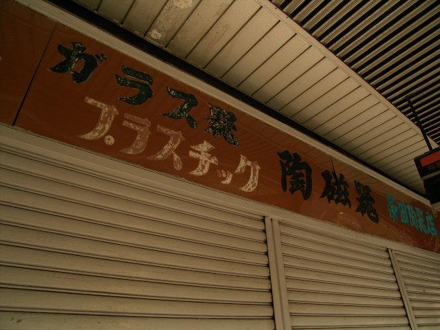 takebashi0955.jpg