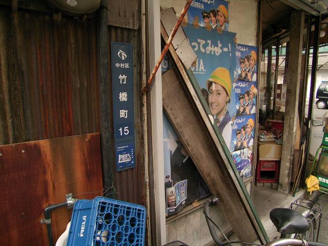 takebashi0958.jpg