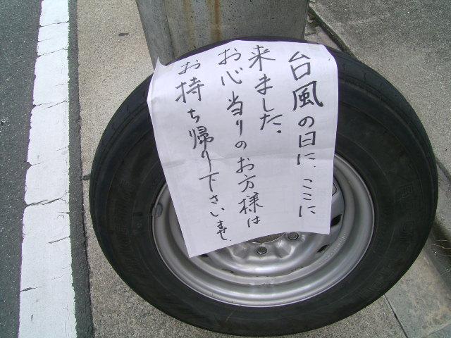 tire0295.jpg