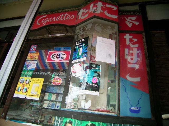 tobacco0337.jpg