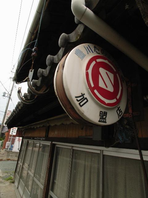 toyokawa2148.jpg