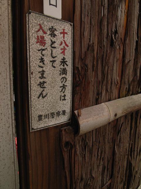 toyokawa2164.jpg