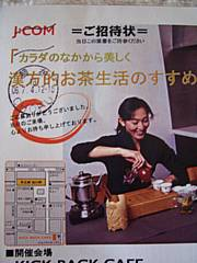 お茶の講習会。