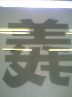 20070807153749