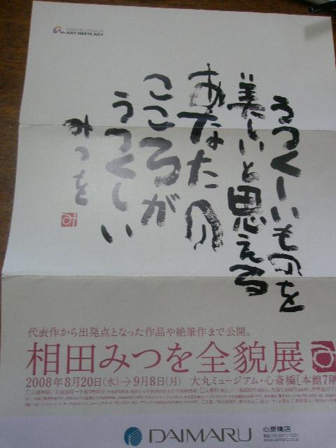 P8316877.jpg