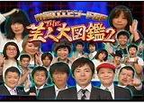 お笑いエピソードGP THE芸人大図鑑2!