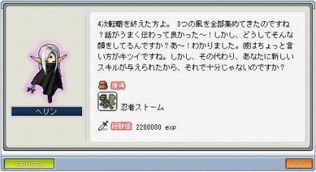 080417忍者ストーム